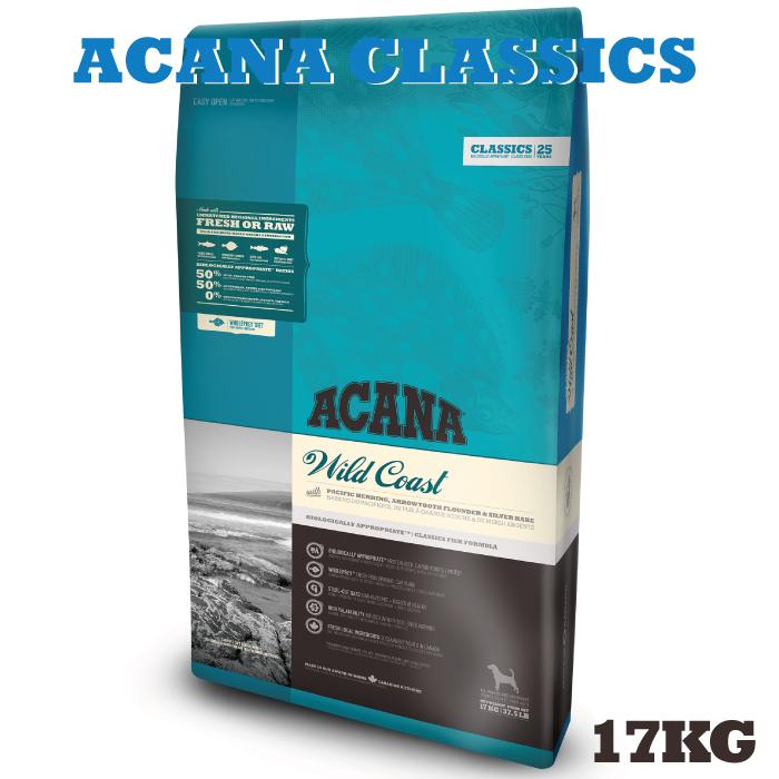 【送料無料】アカナ クラシック ワイルドコースト 17kg【ブリーダーパック】