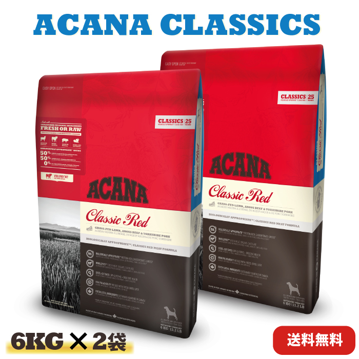 【送料無料】アカナ クラシック クラシックレッド 6kg×2袋セット