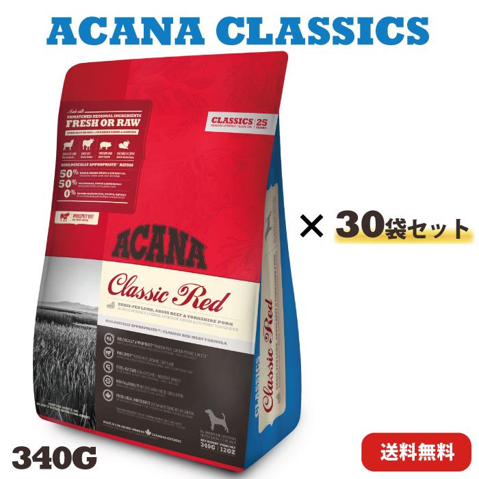 アカナ クラシック クラシックレッド 340g×30袋【1ケース】