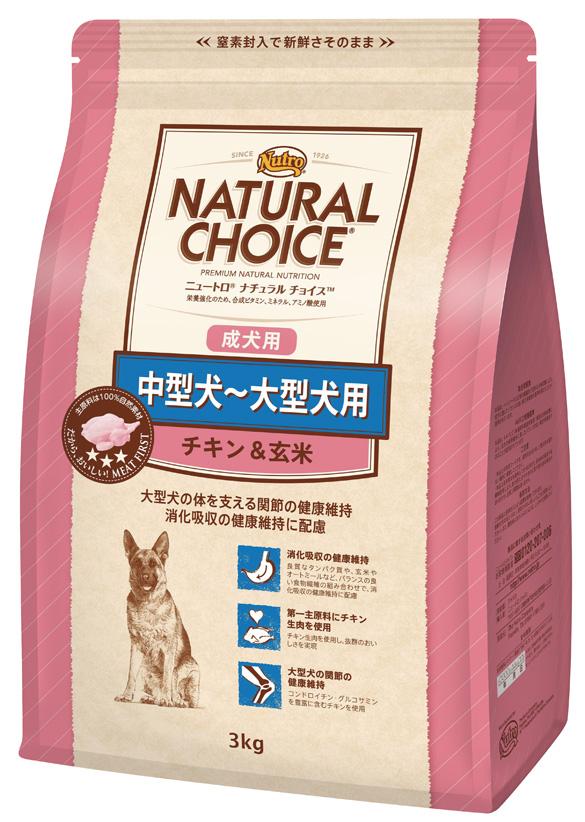 【20日限定Wエントリーでポイント14倍】ニュートロ ナチュラルチョイス 中型犬~大型犬用 成犬用 チキン&玄米 15kg