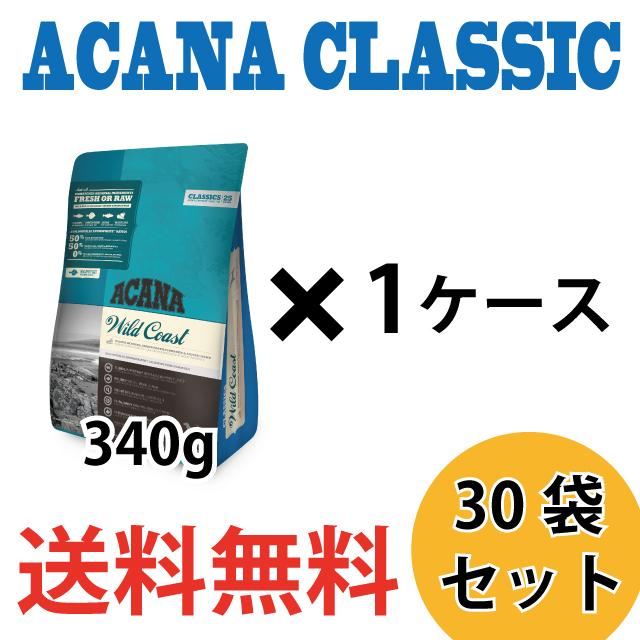 アカナ クラシック ワイルドコースト 340g×30袋【1ケース】
