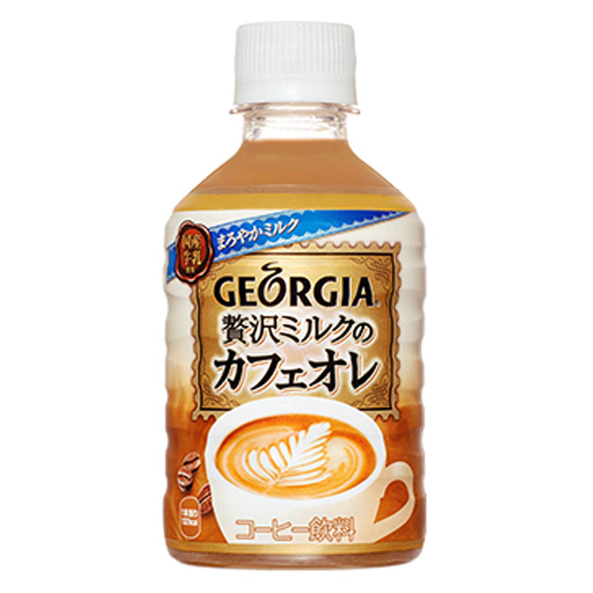 【2ケースセット】コカ・コーラ ジョージア 贅沢カフェラテ 280mL PET 飲料 飲み物 ソフトドリンク ペットボトル 24本×2ケース 買い回り 買い周り 買いまわり ポイント消化