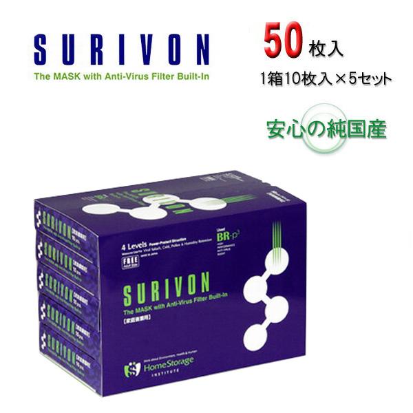 【インフルエンザ対応マスク!!あなたをウイルスから守ります!】サライヴォン/SURIVON/マスク/フィルター/インフルエンザ/ウイルス/抗ウイルス/高性能/高機能/新素材BR-P3/4層パワープロテクト構造/不織布/ワイヤー/RT-BR-P3-50