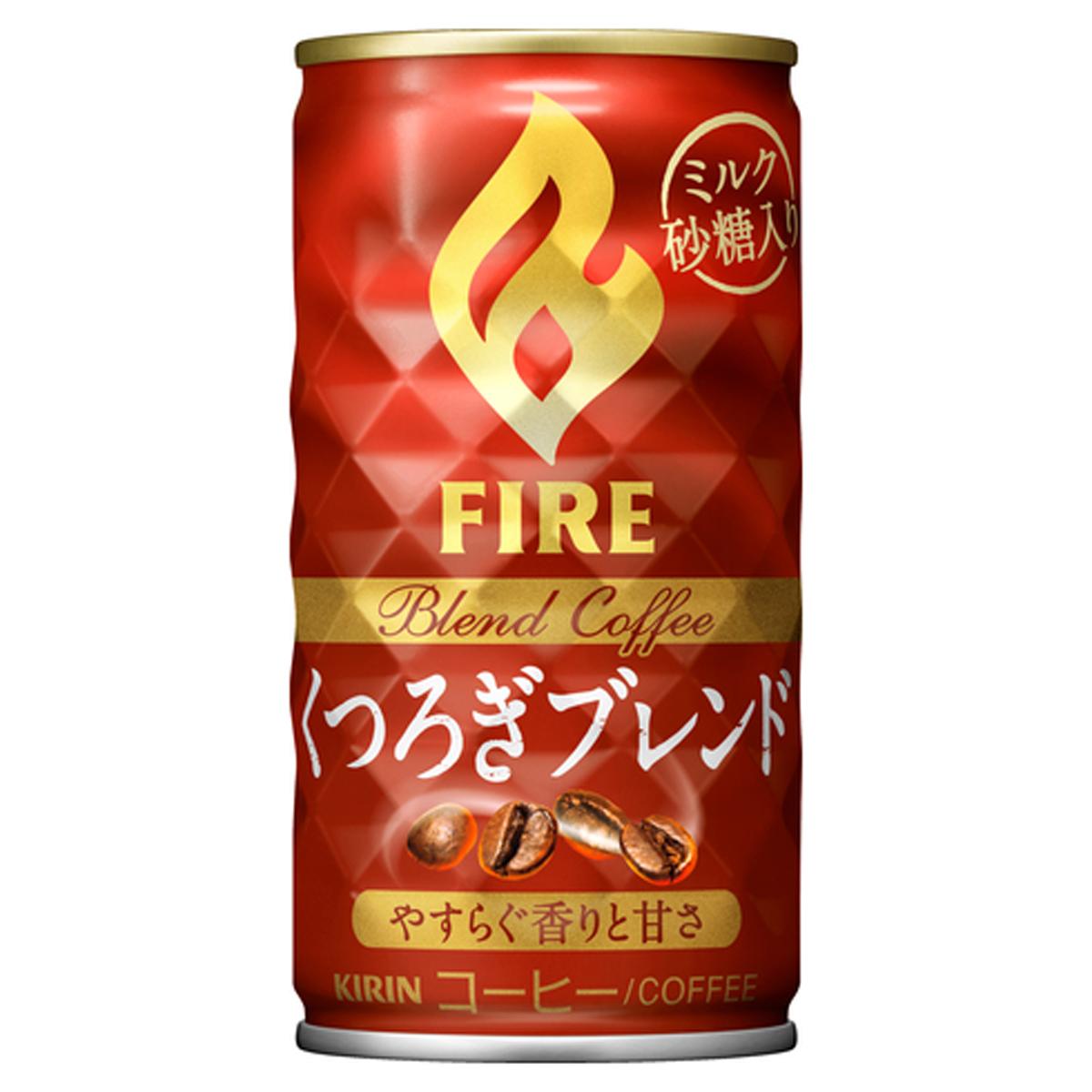 【2ケース】キリン ファイア FIRE くつろぎブレンド 185g 缶 飲料 飲み物 ソフトドリンク 30本×2ケース 60本 買い回り 買い周り 買いまわり ポイント消化