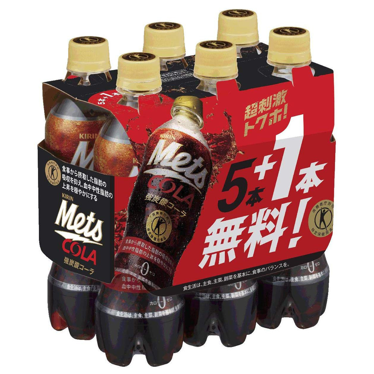 【1ケース】キリン メッツ コーラ 480mL5本+おまけ1本纏売り施策 飲料 飲み物 ソフトドリンク ペットボトル 6本×4セット×1ケース 24本 買い回り 買い周り 買いまわり ポイント消化
