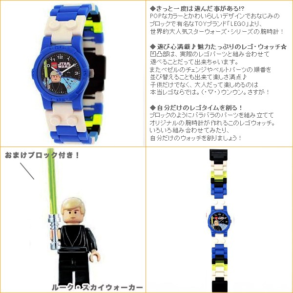 LEGO /LEGO list watch/fashion watch/quartz / watch / Star Wars / STARWARS / Luke Skywalker/block / 2907 RT-LG-STWLS fs2gm