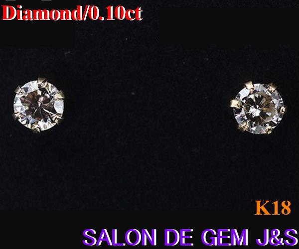 【祝:令和】【送料無料】【新品】【1粒ダイヤ】【K18:高級天然ダイヤモンド ピアス】(D 0.10ct)【チャーミング】【ハードケース付】【赤字大処分】【当サロン品質保証書付】