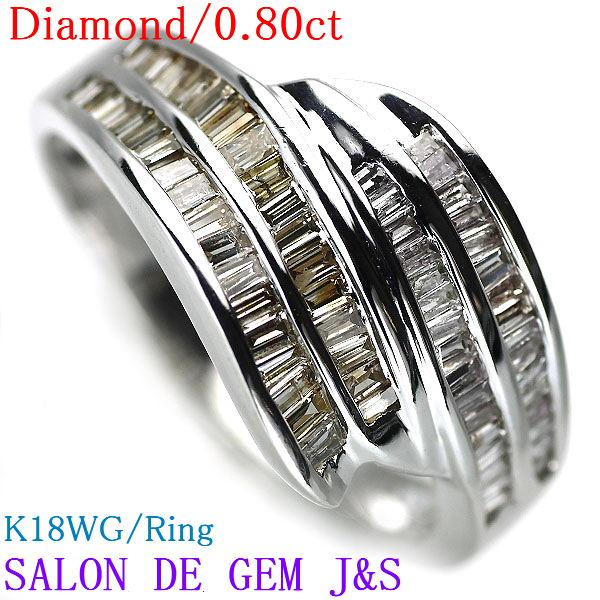 【送料無料】【上質テーパーカット】【K18WG:高級天然 ダイヤモンド デザインリング】(D 0.80ct)#13.5【総重量:約3.8g】【ゴージャス】【赤字大処分】【当サロン品質保証書付】