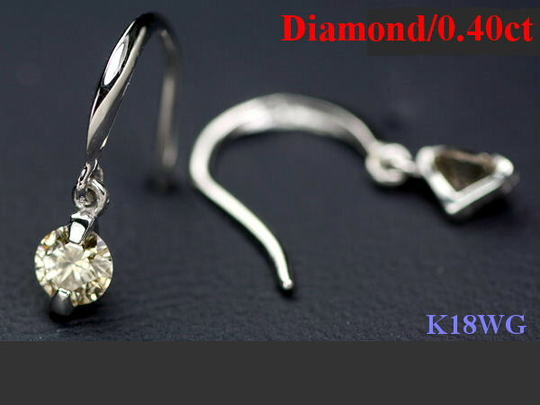 【祝:令和】【送料無料】【新品】【K18WG:高級天然ダイヤモンド ピアス】(D 0.40ct)【エレガント】【アメリカンタイプ】【赤字大処分】【ハードケース付】【当サロン品質保証書付】