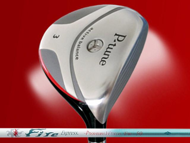 P-tune (ピーチューン) PGFW V3 フェアウェイウッド Fire Express Premium Version FW-50シャフト