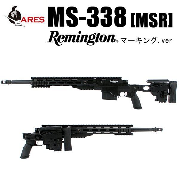【Remington マーキングver.】 ARES XM2010 [MSR338] エアコッキング スナイパーライフル ブラック サバゲー,サバイバルゲーム,ミリタリー
