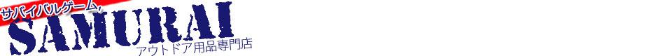 SAMURAI:サバイバルゲーム 専門店