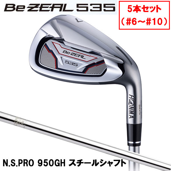 本間ゴルフ HONMA ホンマ Be ZEAL ビジール 535 アイアン 5本セット(#6~#10) N.S.PRO 950GH スチールシャフト