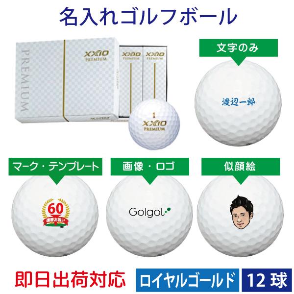 ボール 即日 ゴルフ 名 入れ