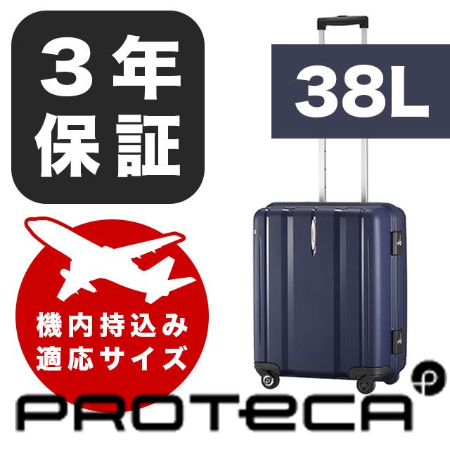 プロテカ スーツケース エース マックスパス エイチアイ 機内持ち込み ACE PROTeCA MAXPASS HI 01511 3~5日程度 旅行 38L 3年保証