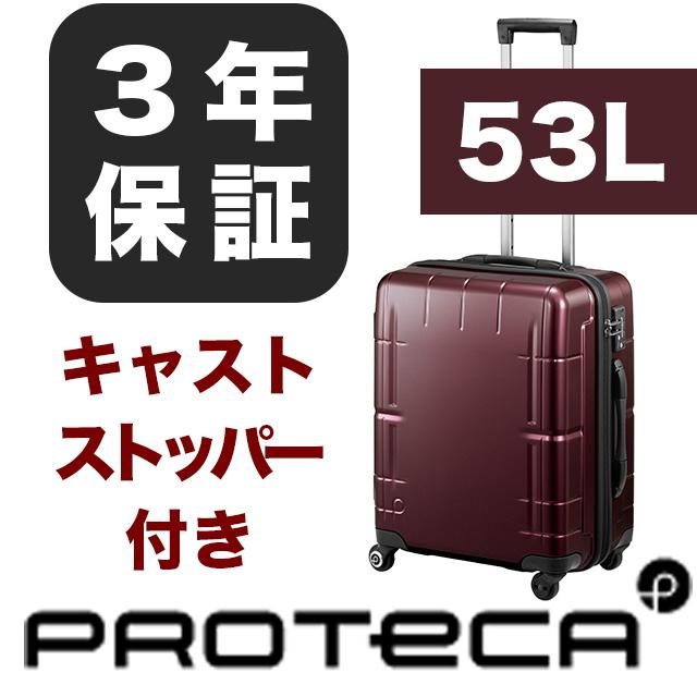 スーツケース エース スタリア ブイ 53L 日本製 / ACE PROTECA STARIA V 02642 手荷物預け入れサイズ内 3日~5日 旅行 トラベル