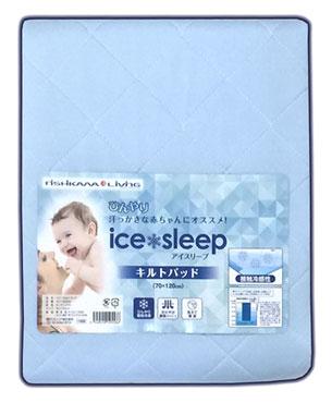 汗かきの赤ちゃんにおススメの商品です。洗えて清潔 送料¥510~接触冷感アイスリープ西川ひんやりキルトパットブルー 洗える 通気性赤ちゃん用 サークルベッド可