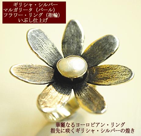 ヨーロピアン・アクセサリー:ギリシャ・シルバー/マルガリータ(パール/真珠)フラワー・リング(指輪)いぶし仕上げ