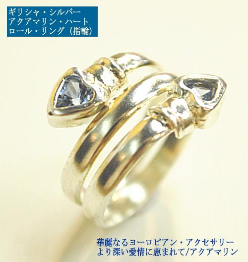 華麗なるヨーロピアン リング 指輪 自社製作 ギリシャ製 アクアマリン シルバー 70%OFFアウトレット ハートロール アクセサリー:ギリシャ ディスカウント ヨーロピアン
