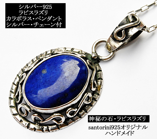 Natural Stone Pendants Santorini925 rakuten global market natural stone necklace and santorini925 rakuten global market natural stone necklace and pendant greece silver 925 lapis lazuli pendant with silver chain audiocablefo