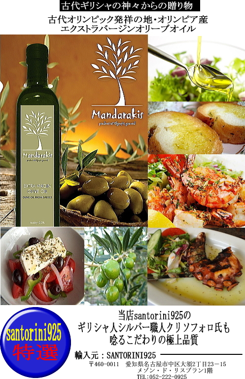 Olive oil / Greece Olympia produced extra virgin olive oil for 5 l MANDARAKIS / マンダラキス