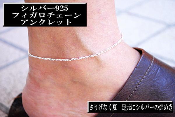 アンクレットメンズ / 銀 925 鏈: 費加羅鏈腳鏈