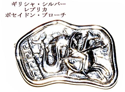 ギリシャ神話 海の主神 ポセイドン ブローチポセイドン 予約販売品 ギリシャ 現金特価 シルバー:ギリシャレプリカ