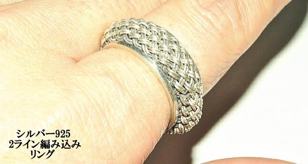 シルバー925・コレクション:シルバー925 編みこみリング(指輪) 2ライン・シルバー・ワイヤー