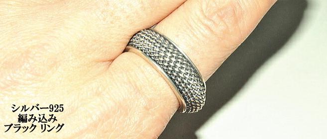 シルバー925・コレクション:シルバー925編みこみリング(指輪)1ライン・シルバー・ワイヤー