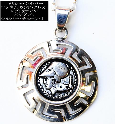 ギリシャ神話 アクセサリーギリシャ シルバー925アテネ ラウンドグレカペンダントシルバーチェーン付