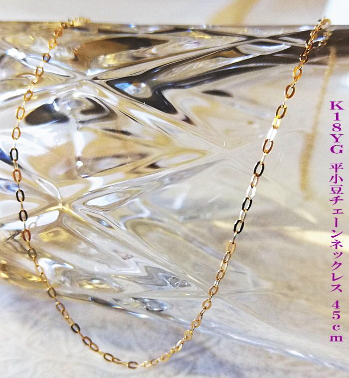宅配便送料無料 K18YG 平小豆チェーン 『1年保証』 注目ブランド ネックレス45cm ネックレス 45cm18金イエローゴールド