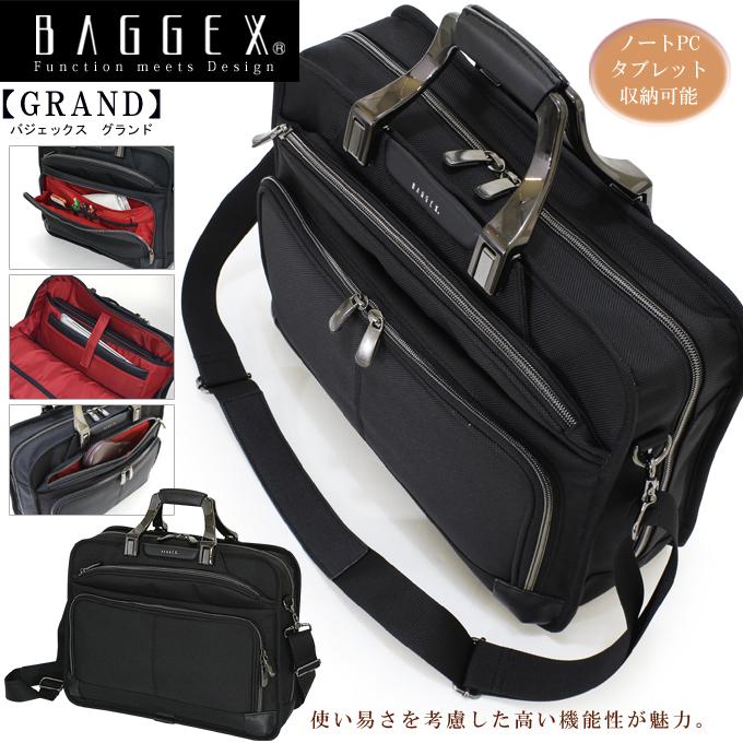 【BAGGEX GRAND】バジェックス グランド B4 メンズ ブリーフケース S【送料無料】【メーカー直送】【代引き不可】ビジネスバッグ ショルダーバッグ リクルートバッグ メンズバッグ 軽量