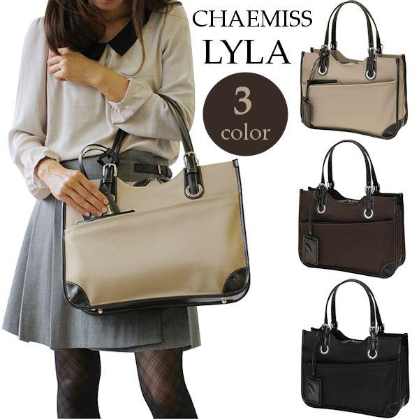 CHARMISS【LYLA】A4ファイル対応!ビジネスから普段使いまで幅広く使える☆レディース トートバッグ 【メーカー直送】【代引き不可】