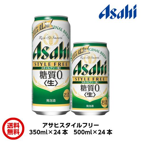 【送料無料】 アサヒ スタイルフリー (350ml×24本)(500ml×24本)