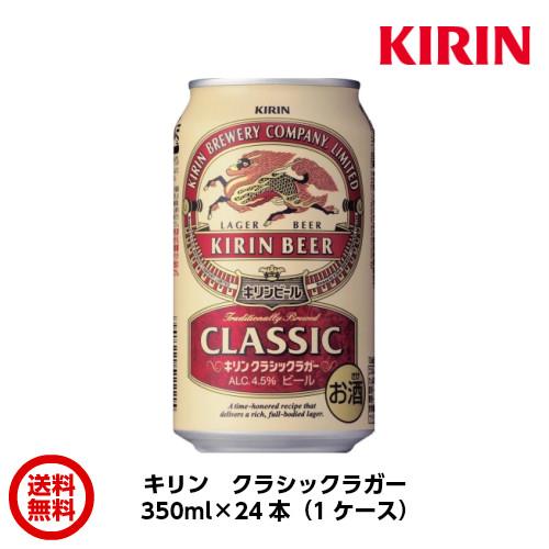 【送料無料】キリン クラシックラガー 350ml (350ml×24本)1本あたり約234円
