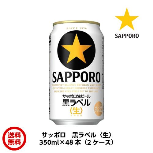 【送料無料】サッポロ 生ビール黒ラベル 350ml(350ml×48本)1本あたり約220円