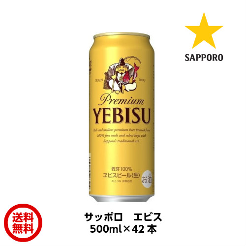 【5%OFF】 サッポロ エビスビール 500ml(500ml×42本)送料無料 1本あたり約303円, 木枠屋 0316ffcc