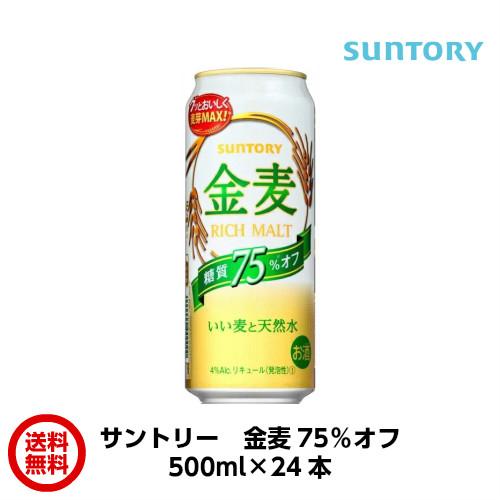 サントリー 金麦<糖質75%off> 500ml(500ml×24本)1本あたり約206円