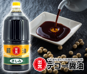 アウトレット 鹿児島限定甘めの醤油 迫醸造 安い 出光 デコー 醤油 ペット さしみ 1500ml