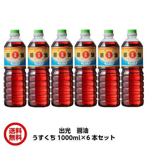 買い物 北海道 東北地方は送料無料対象外 東北 北海道は700円 ギフト包装無料 迫醸造 出光 期間限定で特別価格 ギフト箱 うすくち 1000ml×6本 デコー 送料無料 醤油