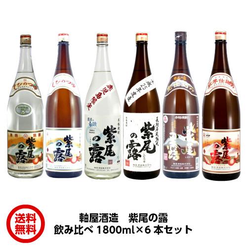 軸屋酒造 紫尾の露シリーズ 25度 1800ml×6本セット 薩摩芋焼酎 【送料無料】