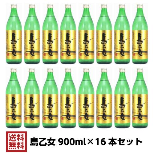 長島研醸 南九州限定 島乙女 25度 900ml×16本セット 鹿児島芋焼酎 送料無料