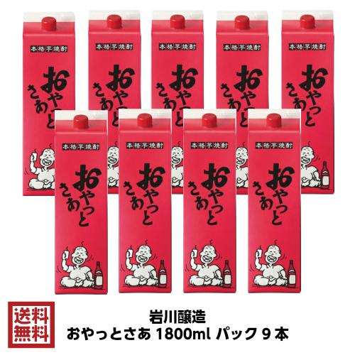 【送料無料】鹿児島芋焼酎 岩川醸造 おやっとさあ 25度 1800mlパック×9本セット