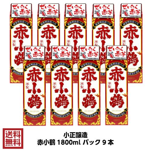 【送料無料】薩摩芋焼酎 小正醸造 赤小鶴 25度 1800mlパック×9本セット