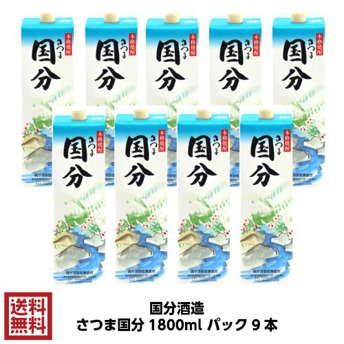 【送料無料】薩摩芋焼酎 国分酒造 さつま国分 25度 1800mlパック×9本セット