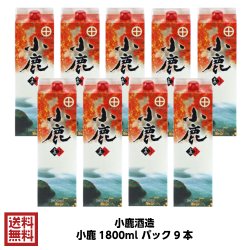 【送料無料】薩摩芋焼酎 小鹿酒造 小鹿 25度 1800mlパック×9本セット