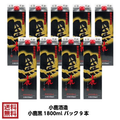 【送料無料】薩摩芋焼酎 小鹿酒造 小鹿黒 25度 1800mlパック×9本セット