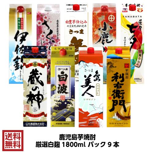 【送料無料】 薩摩芋焼酎厳選白麹バラエティ 1800mlパック×9本セット