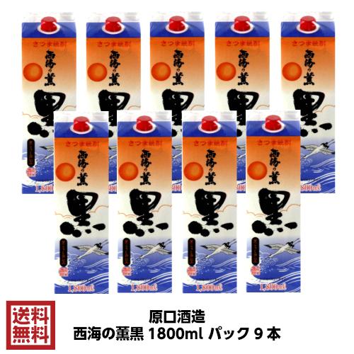 【送料無料】鹿児島芋焼酎 原口酒造 西海の薫 黒 25度 1800ml パック×9本セット