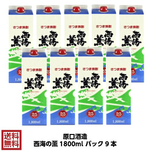 【送料無料】鹿児島芋焼酎 原口酒造 西海の薫 25度 1800mlパック×9本セット